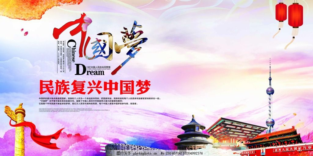中国梦背景 公益 民族 复兴 海报