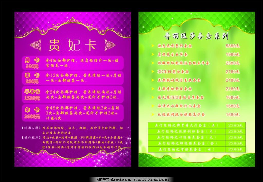美容院价目台卡 紫色背景 绿色背景 美容院桌卡 太卡 价目表 美容价格