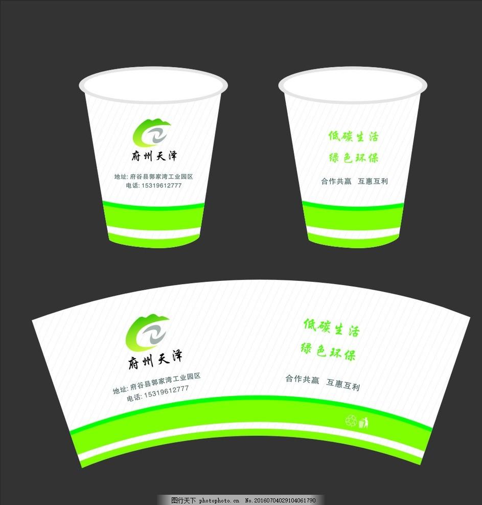 纸杯 小纸杯 纸杯设计 纸杯图案 杯子设计 原创 设计 广告设计 包装