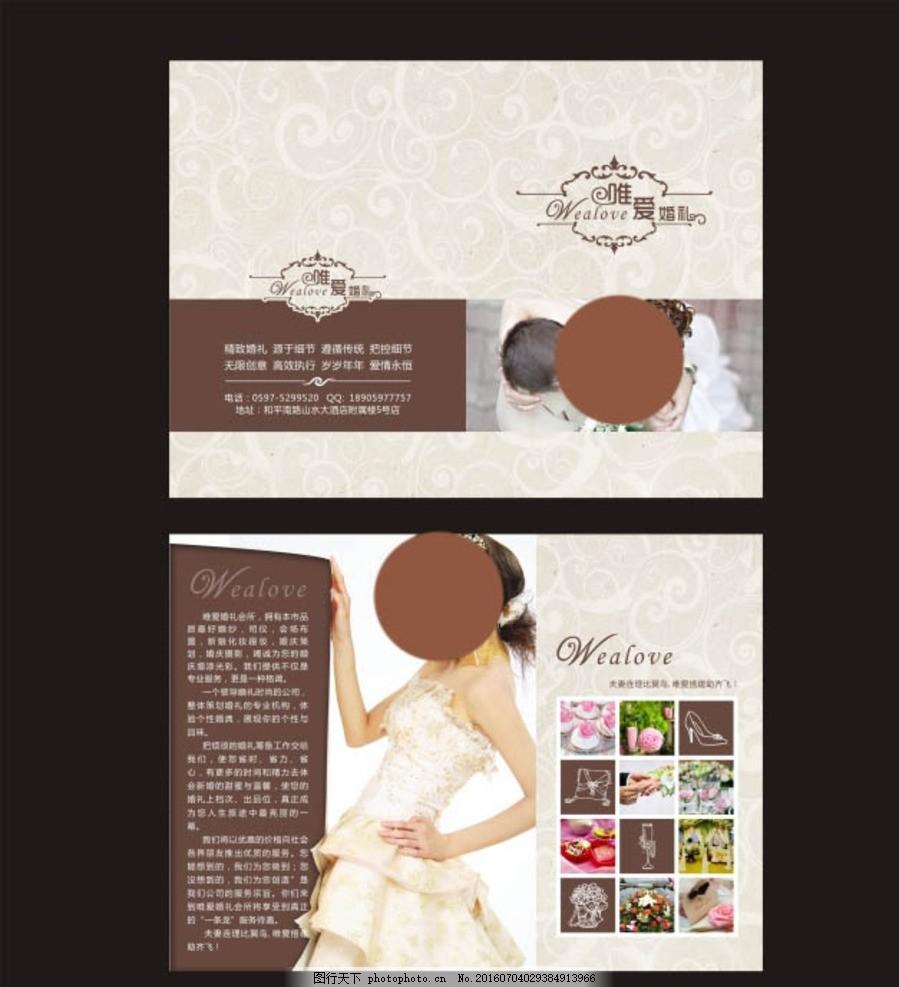 影楼目录 影楼 价格单 价格表 折页 婚庆 画册 画册 设计 广告设计