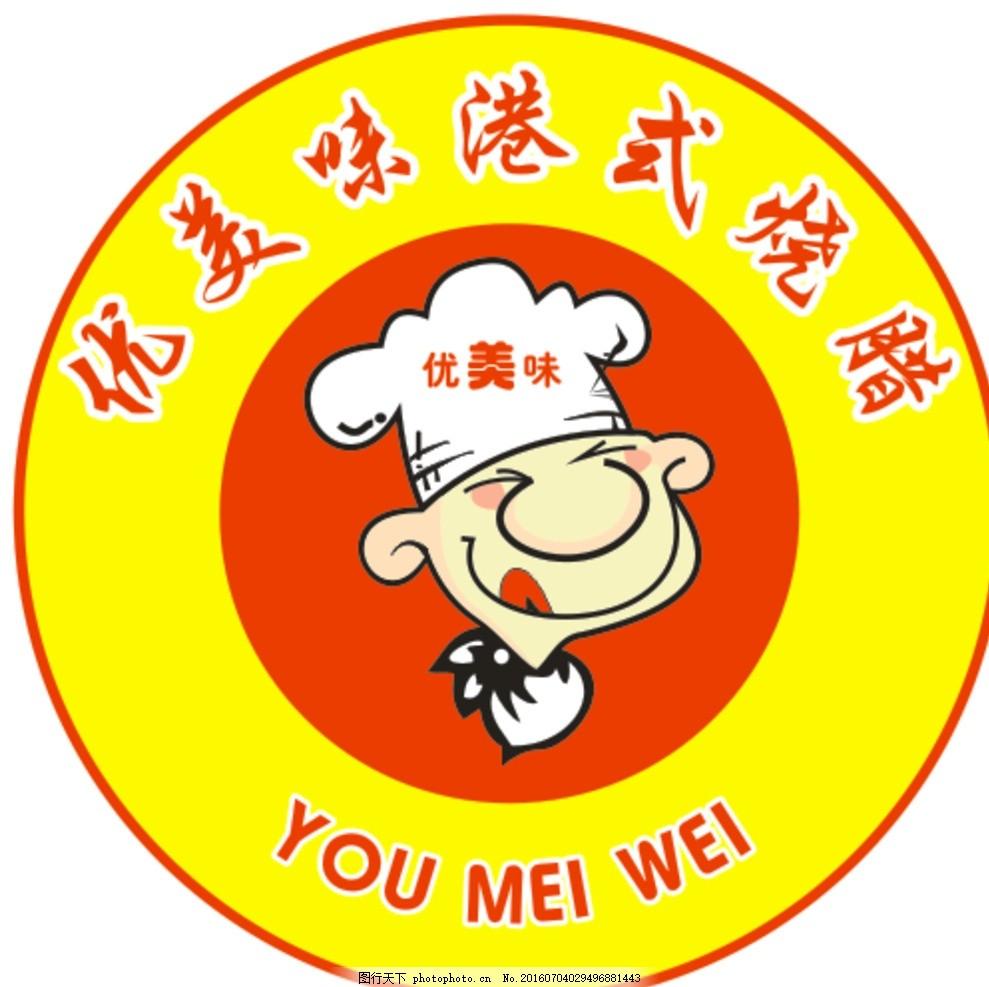 优美味 logo商标 标识标志 图形创意 设计 港式烧腊 餐厅饭店 厨师