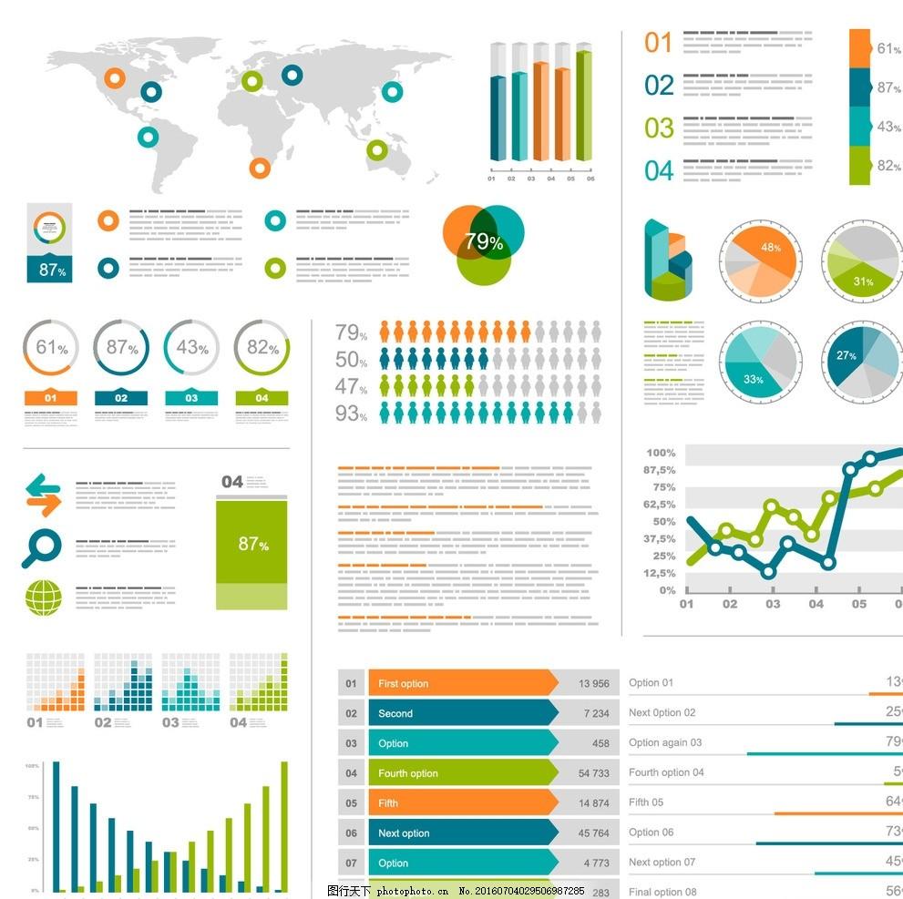 信息图表 立体圆环 信息图 商务图表 商务图标 箭头      数字 ppt