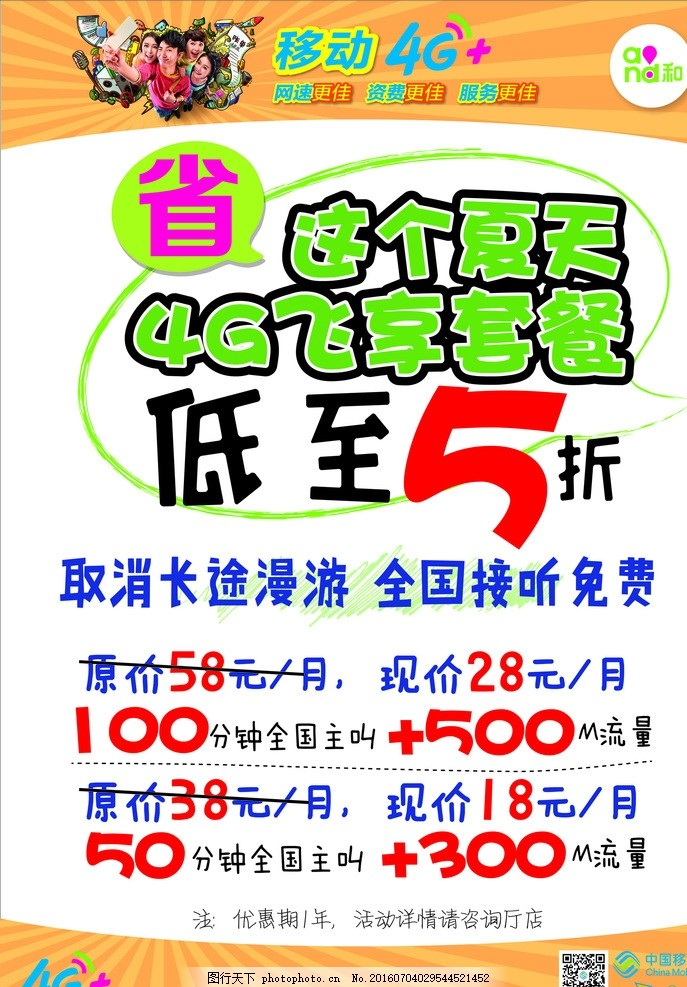 4g飞享套餐手写海报 中国移动 4g飞享套餐 手写 海报 4g 海报 设计