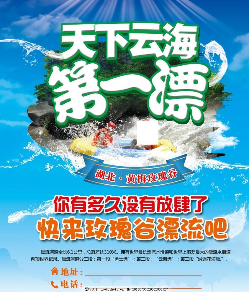 漂流广告 漂流海报 站台广告 夏天漂流 水花 云海漂 玫瑰谷 丛林