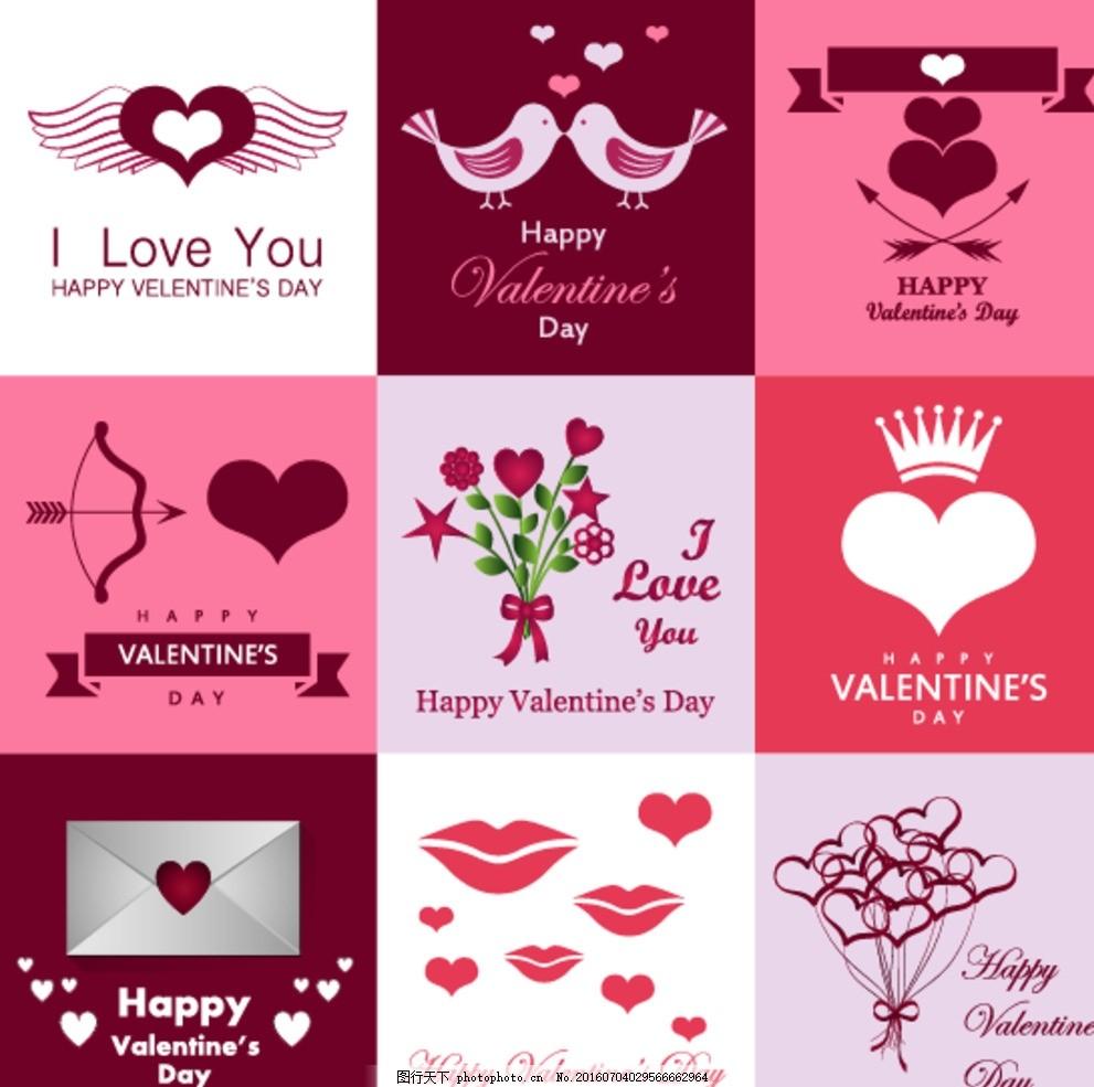 情人节素材 矢量素材 标签 图标 情人节元素 名片 卡片 包装纸