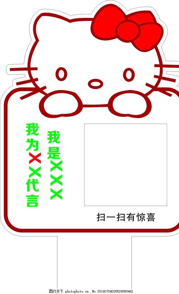 二维码 卡通举牌 kt猫 可爱举牌 二维码标牌 设计 广告设计 卡通设计