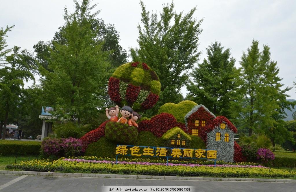 植物园风景 植物园美景 园林美景 立体花坛 花坛 绿化景观 绿树 绿地