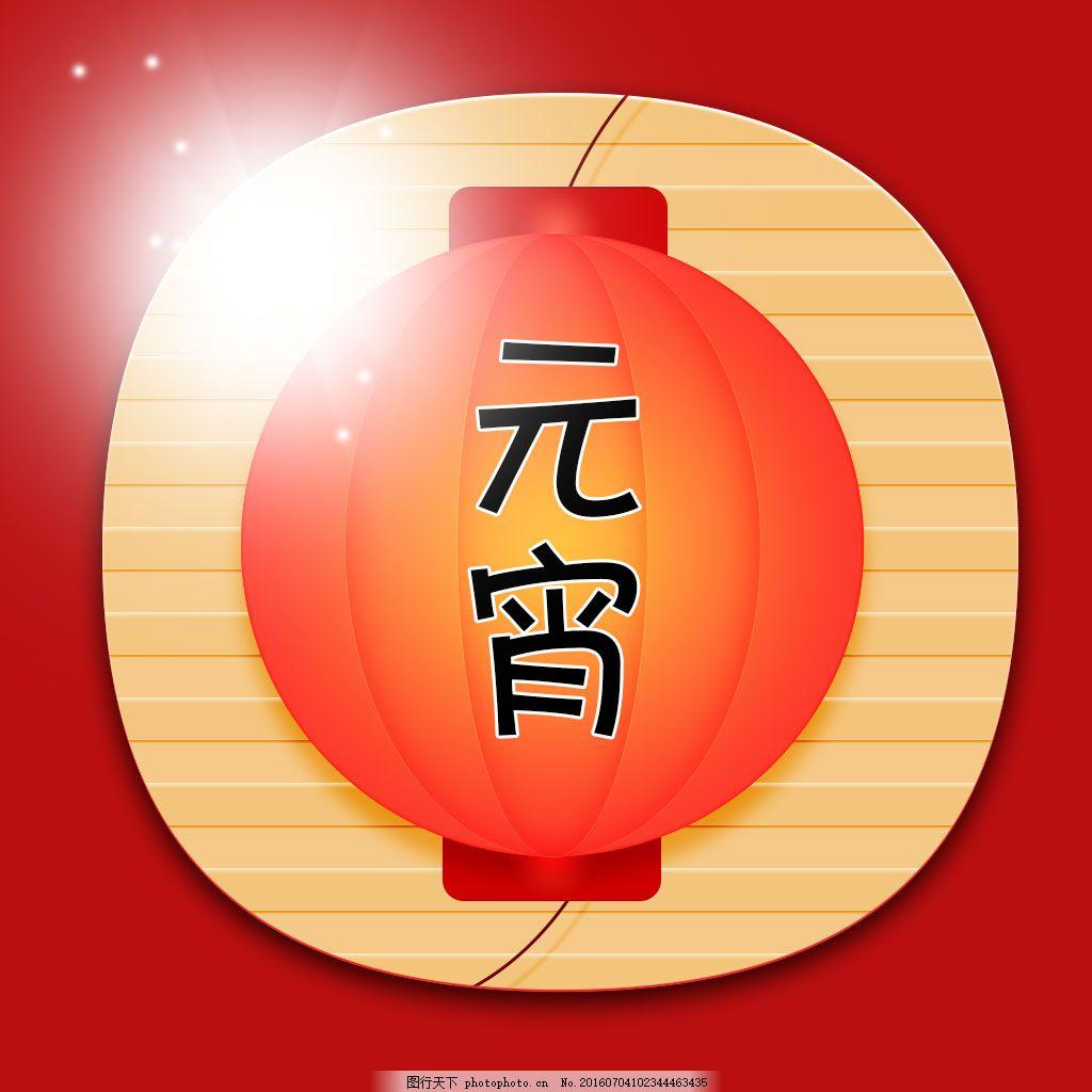 中国风ui灯笼图标