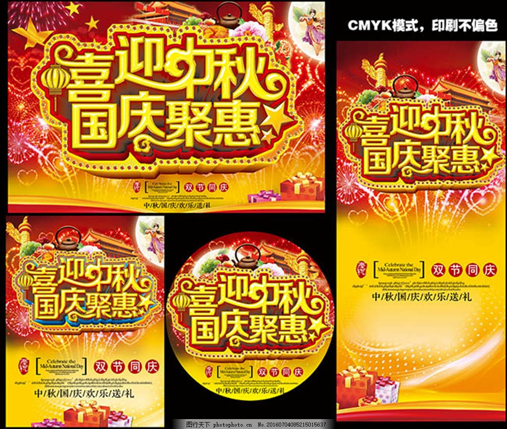喜迎中秋国庆巨惠活动主题海报