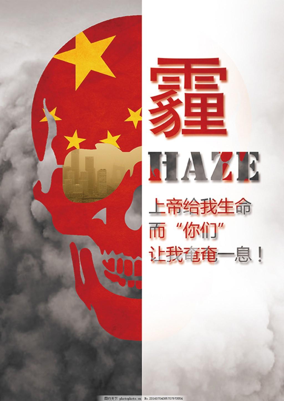 雾霾海报 污染 大气环境 城市大气污染