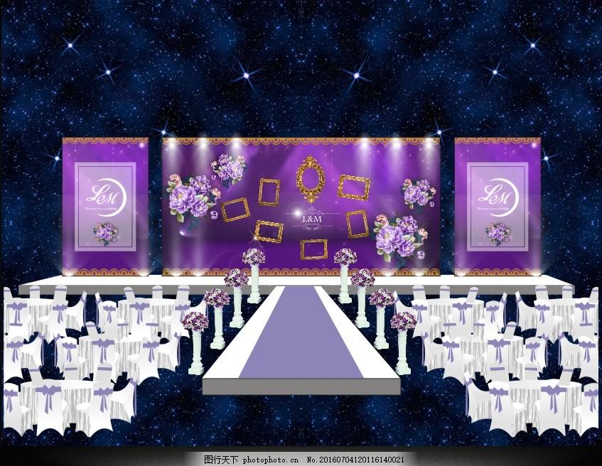 婚礼喷绘 紫色婚礼 婚礼背景设计 温馨婚礼 浪漫婚礼 玫瑰婚礼 欧式婚