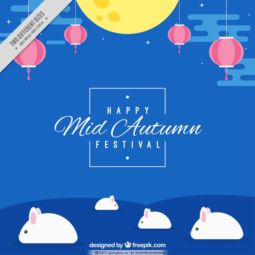中秋节蓝色背景卡通月兔矢量图素材