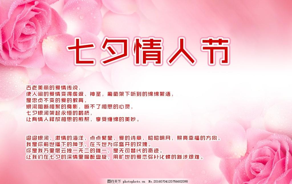 七夕情人节 图片下载 七夕 情人节 爱情 粉色 粉色背景 背景 渐变