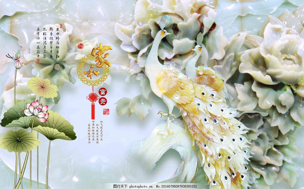 3D背景墙 玉雕 浮雕 福 牡丹 荷花 孔雀 莲花