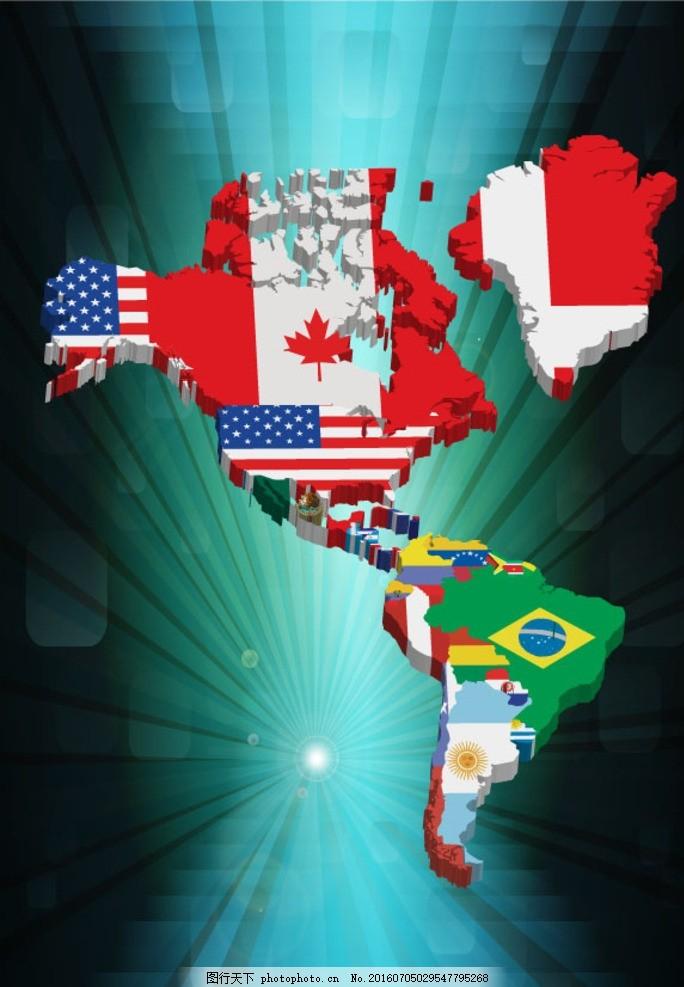 美洲国家地图 立体国旗 世界国旗 版图 澳大利亚 加拿大 教育学习