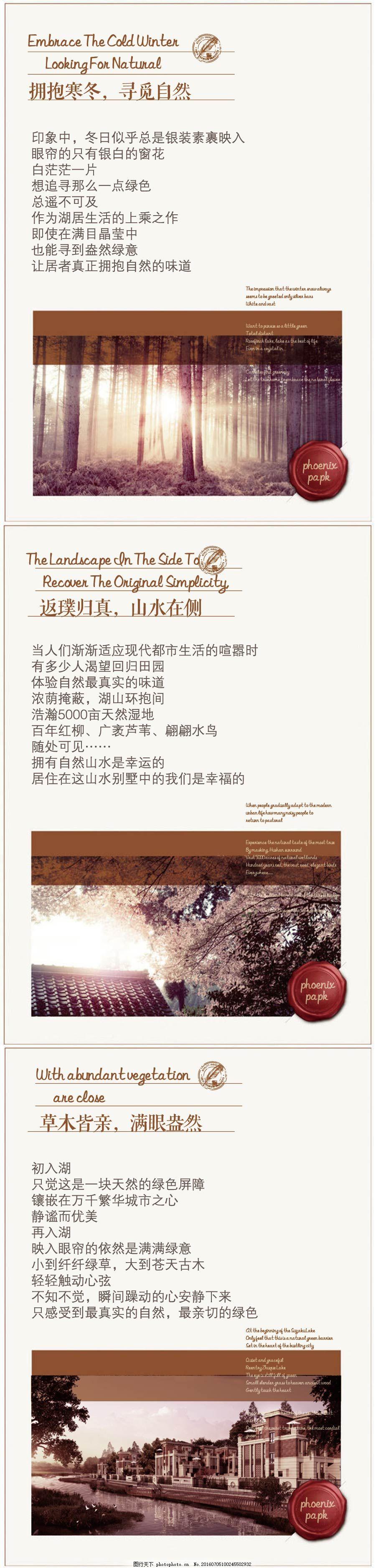 冬日微信长图文艺气息 别墅地产项目英文 图文排版分层图自然风景排版