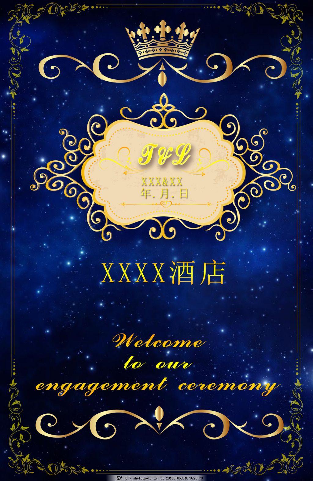 引导牌 蓝色 星星 金色 欧式指引牌 婚礼指示牌