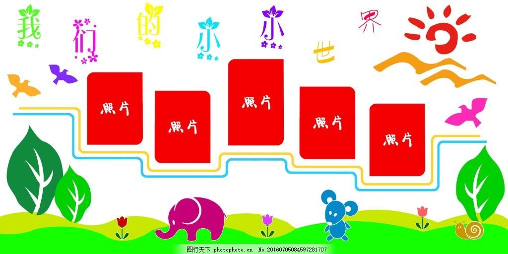 卡通动物 动物剪影 树 绿草 小花 太阳 照片墙 制度展板 校园浮雕