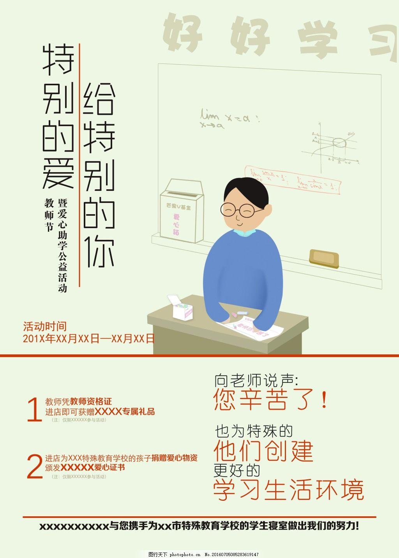 教师节公益活动海报