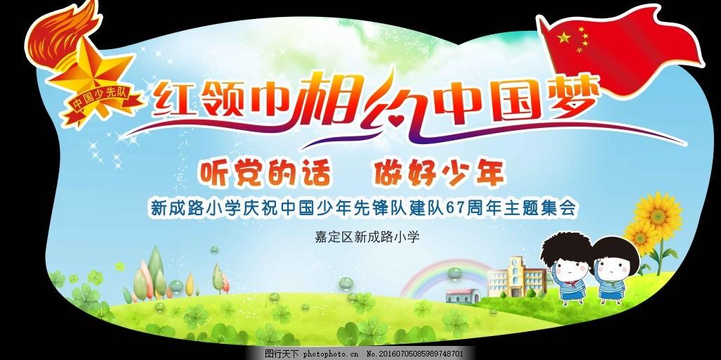 红领巾相约中国梦 异形展板 异形吊牌 校园海报