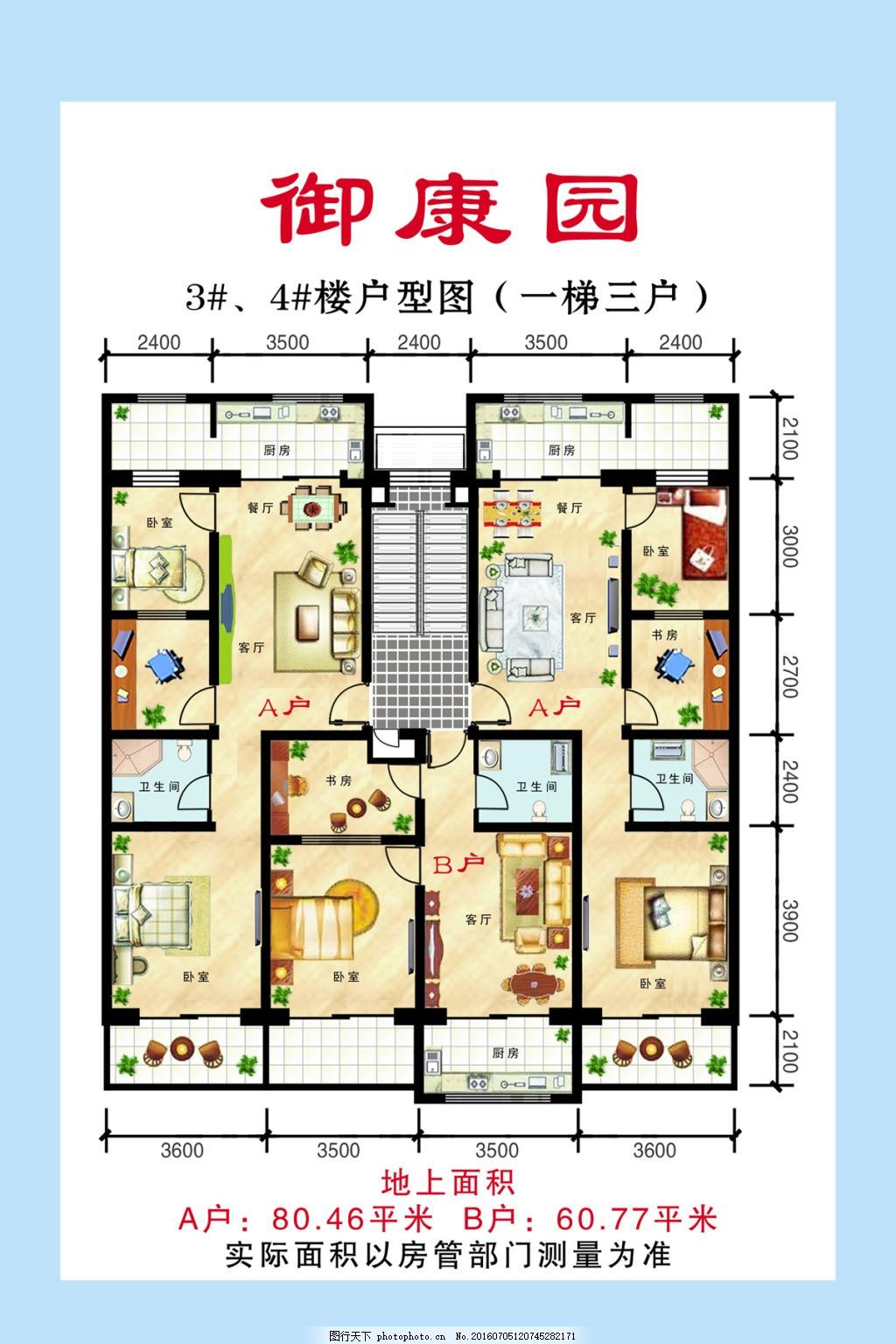楼房效果图( 一梯三户型) 室内效果图 装修效果图 家居设计图
