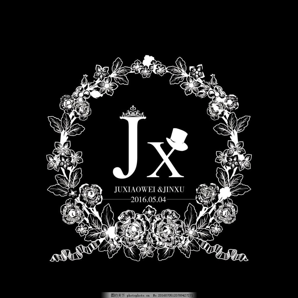 简约logo免费下载 创意 花纹 花环 婚礼 水印 标志