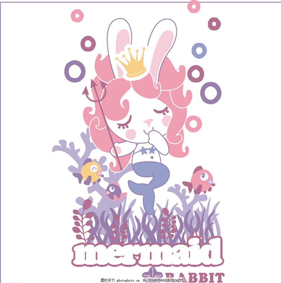 人物 卡通人物 美人鱼 mermaid 人鱼兔子 鱼 权杖 皇冠 兔耳朵 海草