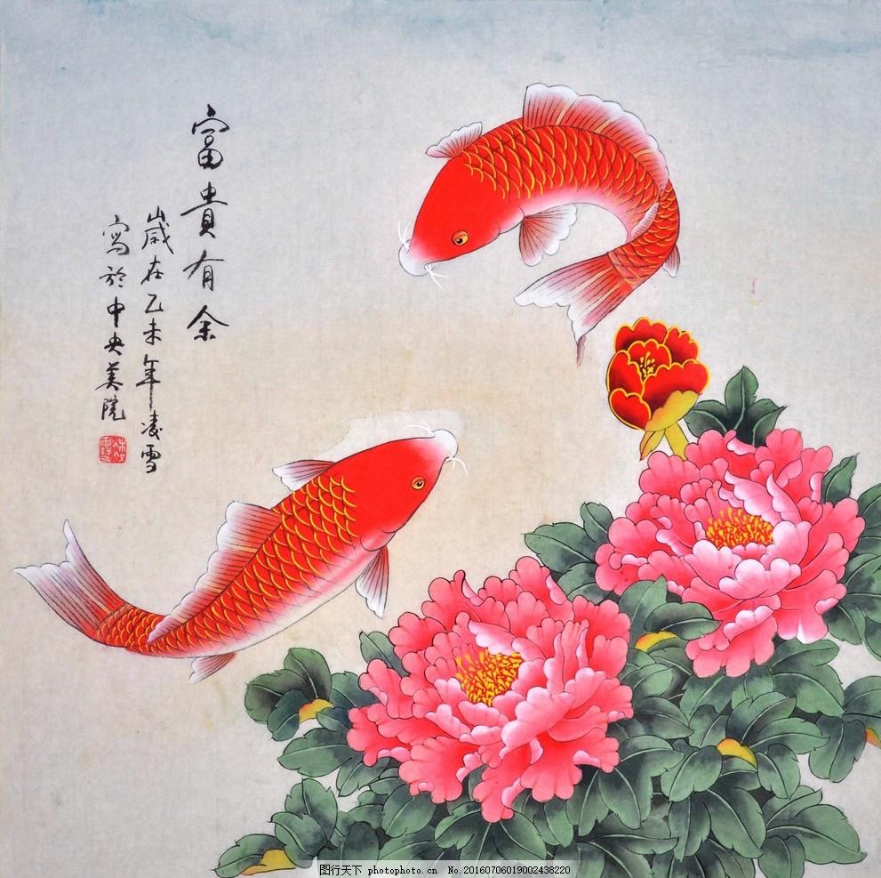 牡丹鲤鱼 国画 水墨画 鱼虫画 工笔画 中国画 艺术绘画