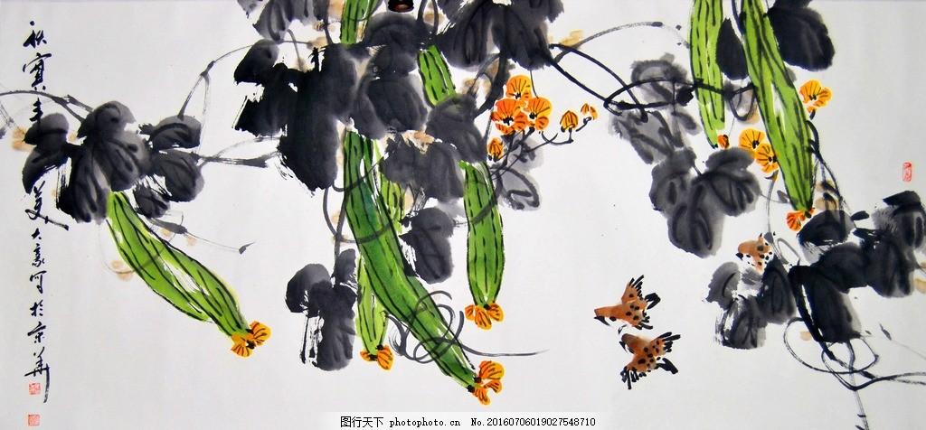 丝瓜小鸟国画 水墨画 花鸟画 中国画 艺术绘画图片