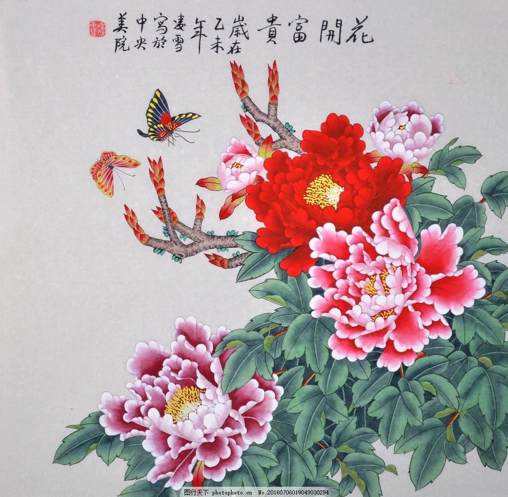 国画牡丹 水墨画 花鸟画 工笔画 中国画 艺术绘画
