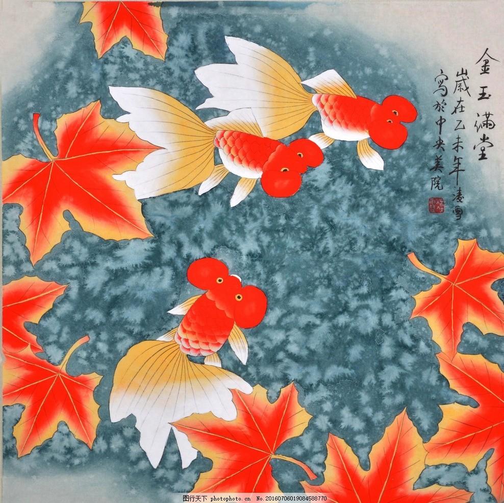 写意金鱼 国画 水墨画 鱼虫画 写意画 中国画 艺术绘画 设计 文化艺术