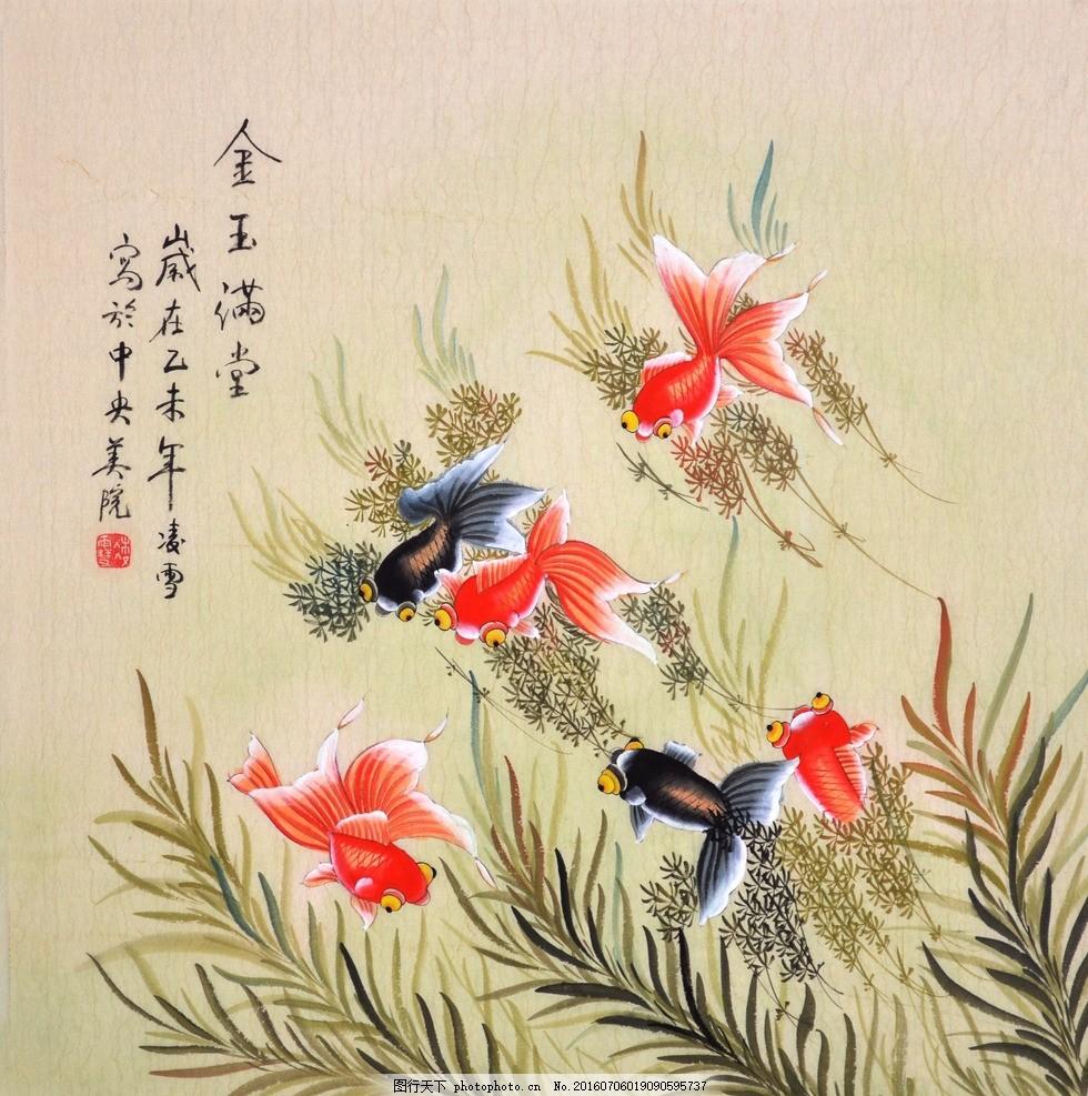 金鱼水草 国画 水墨画 鱼虫画 工笔画 中国画 艺术绘画 设计 文化艺术