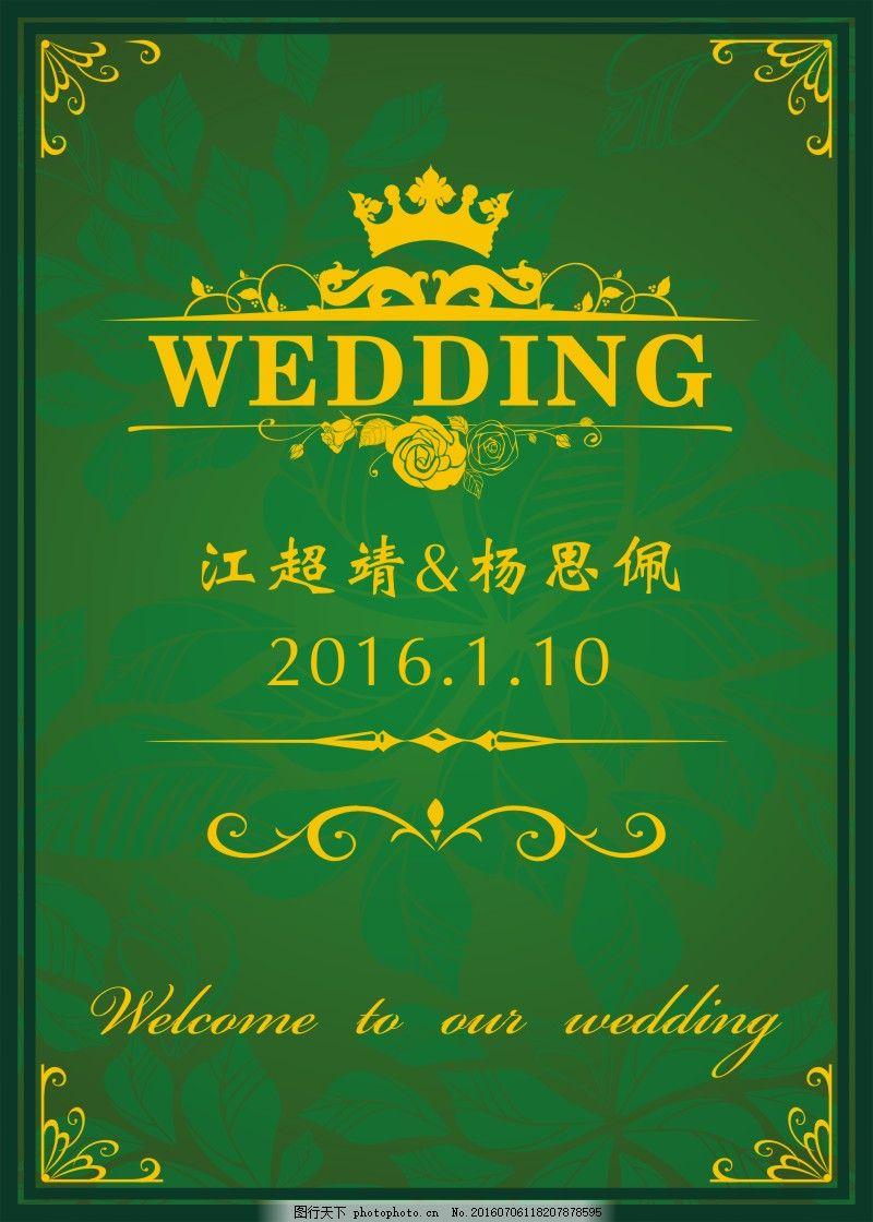 婚礼舞台背景 婚礼迎宾背景 鹿 城堡 花卉 蘑菇 兔子 木纹字 森系婚礼