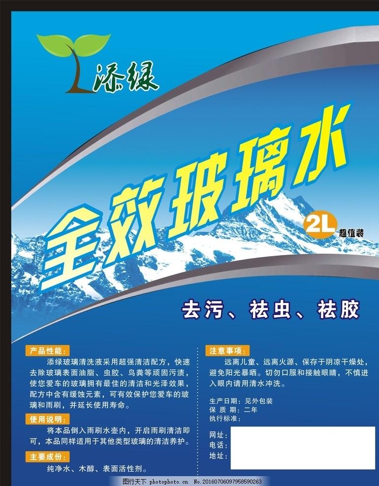 玻璃水 标志 防水 设计 广告设计 其他 300dpi 分层素材 共享 设计