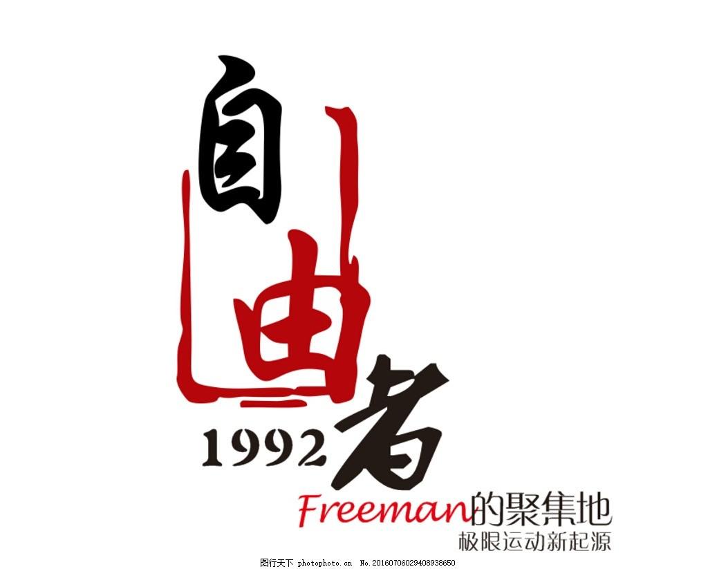 自由者logo设计