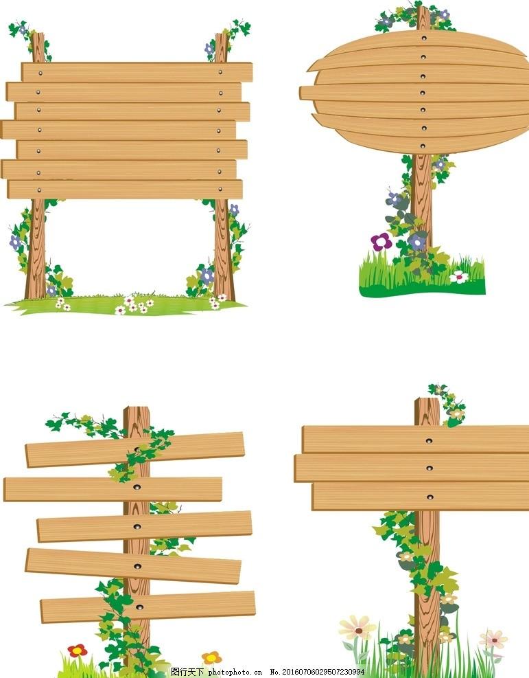 导向 木牌子 木牌 矢量木牌素材 指示牌素材 木招牌 矢量木头牌 公告