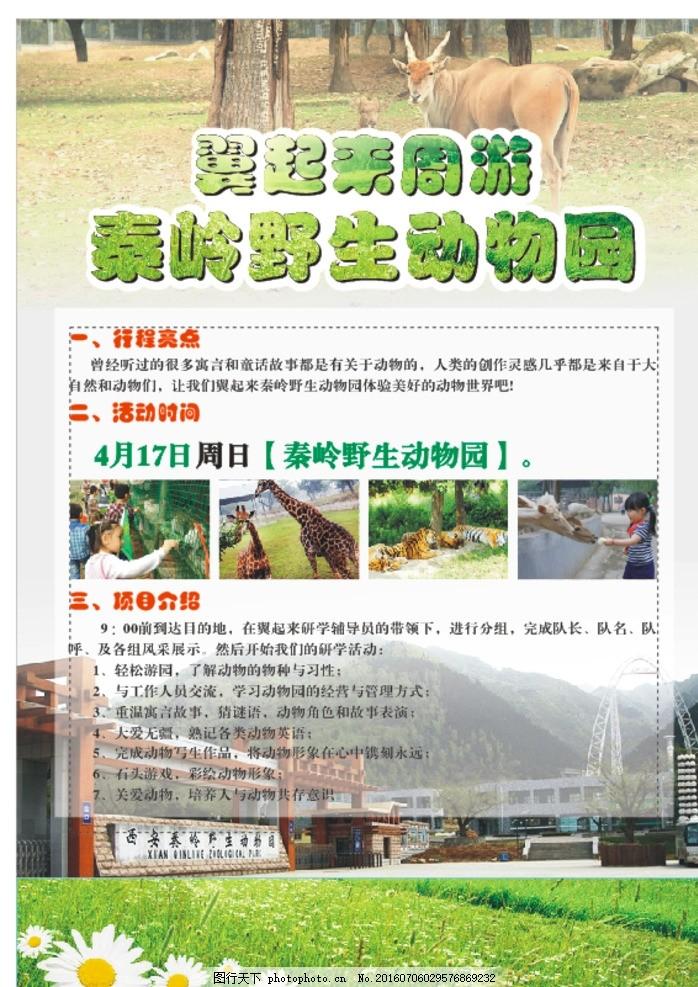动物园 秦岭 西安 旅游 陕西