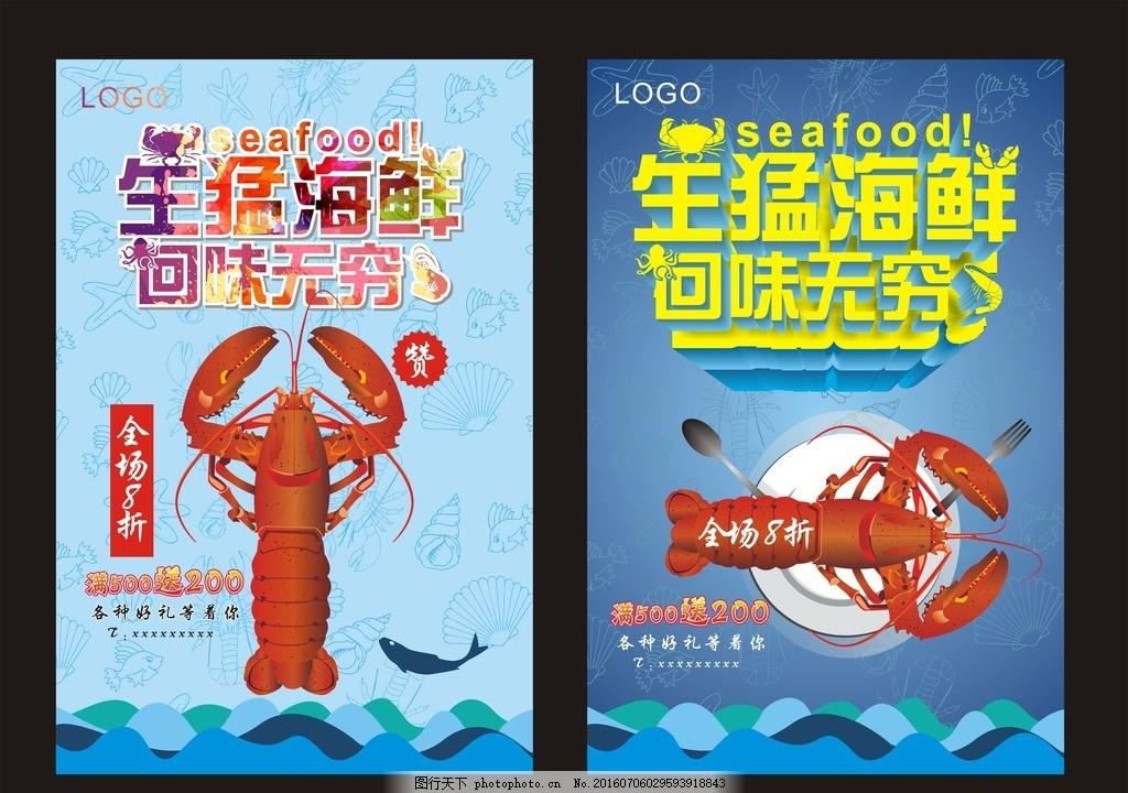 海鲜 生猛海鲜 龙虾 餐具 特价活动 海鲜海报 海鲜招牌 海鲜展板 海鲜