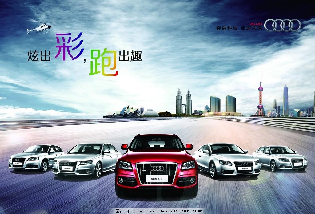 汽车奥迪创意海报 奥迪 创意 海报 素材 展板 奥迪汽车 设计 广告设计