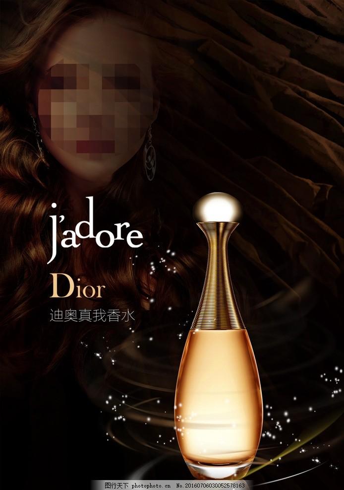 迪奧香水海報 迪奧 香水 化妝品 奢侈品 奢華 海報 燈箱      妝 設計