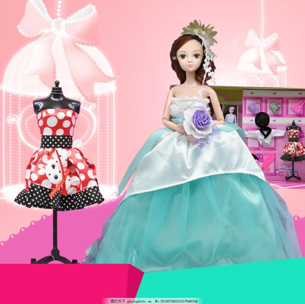 芭比娃娃 芭比衣服 蓝色衣服芭比 红点点衣服 小物件 设计 广告设计