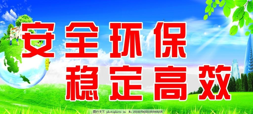 环保 安全 生产标语 工厂标语 口号 高校 煤矿标语 绿色标语