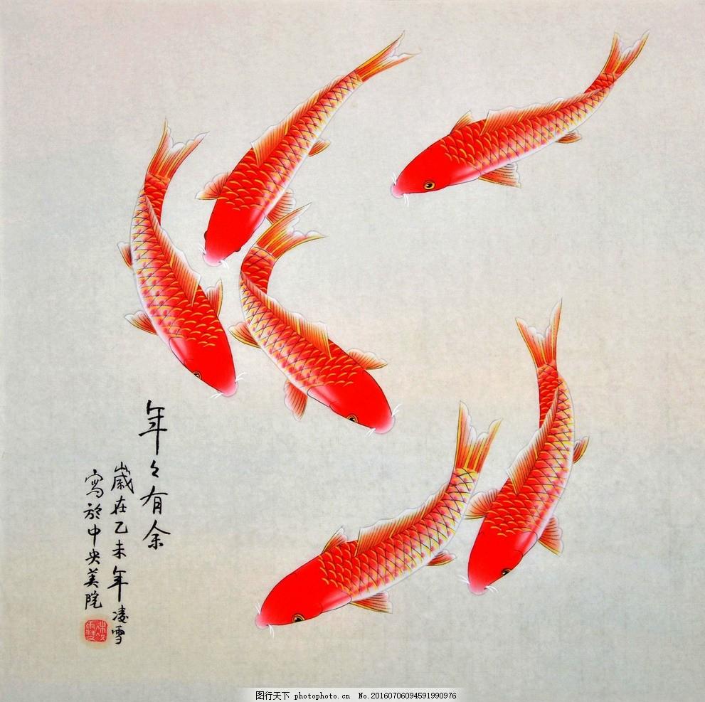鲤鱼 国画 水墨画 鱼虫画 工笔画 中国画 艺术绘画 设计 文化艺术