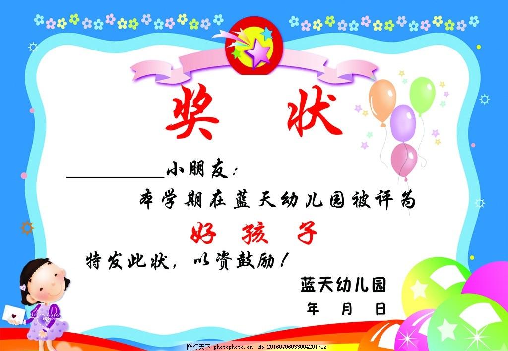 小学 幼儿园 小朋友 好孩子 奖状 卡通 气球 花边 设计 psd分层素材