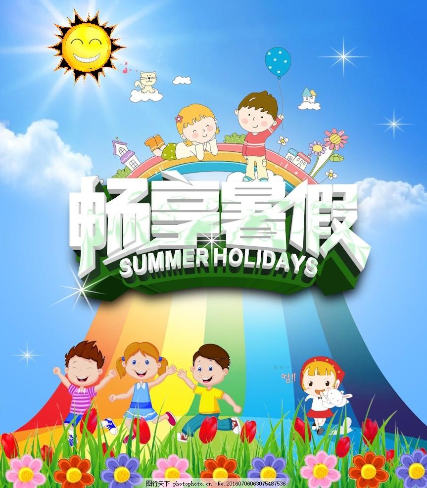 畅享暑假 暑假海报 暑假招生 幼儿园 广告设计
