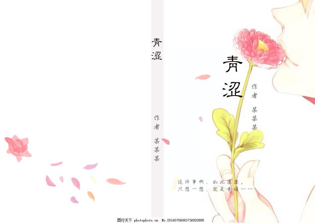 诗集封面 画册封面 书 包装 书盒 小清新 粉色 花瓣 手绘 手绘封面