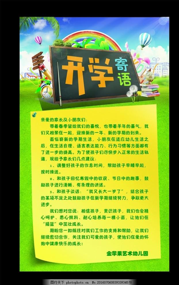 学校 幼儿园 开学寄语 彩页 暑假班 午托班 设计 广告设计 展板模板 c
