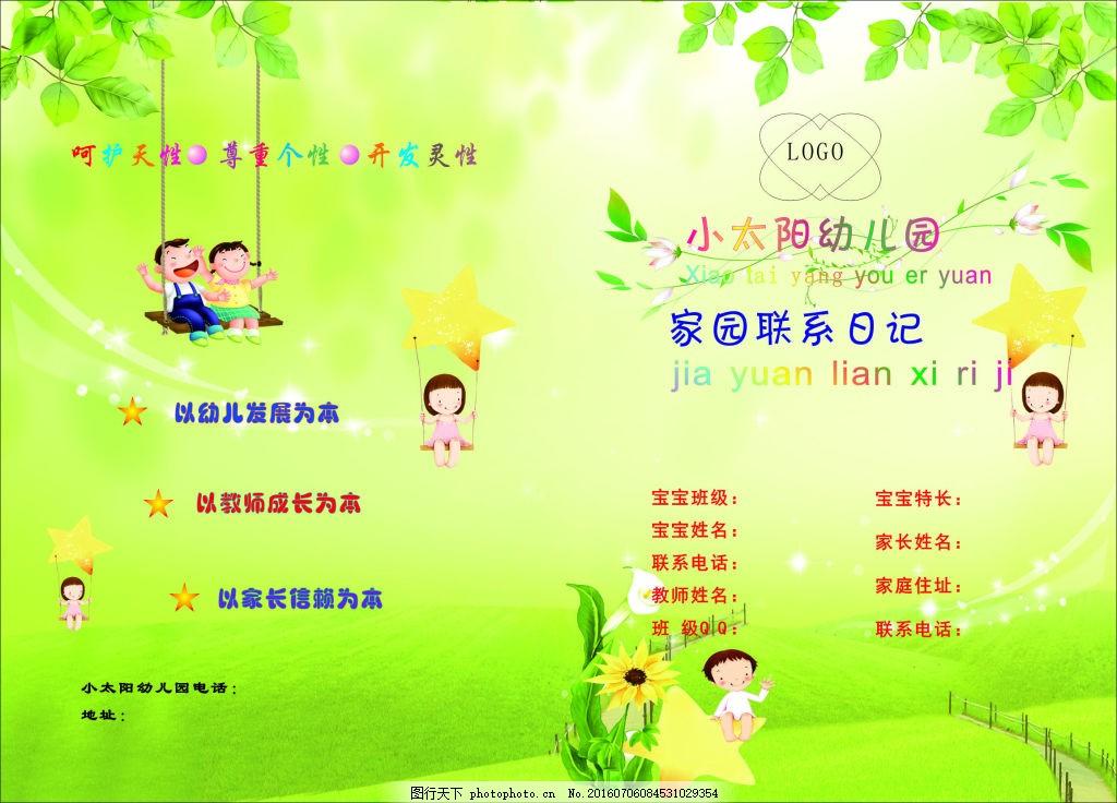 幼儿园书籍封面图片景观设计快题班北京图片