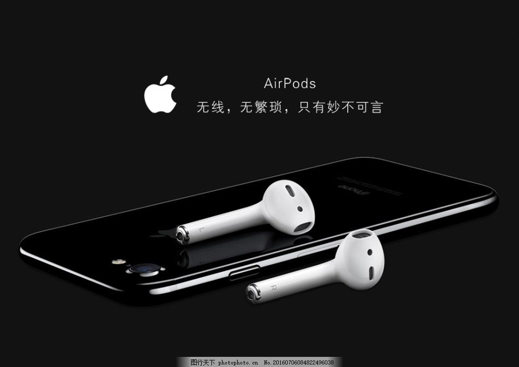 iphone7素材 苹果 天猫 促销 淘宝 抢购 直通车 盛典