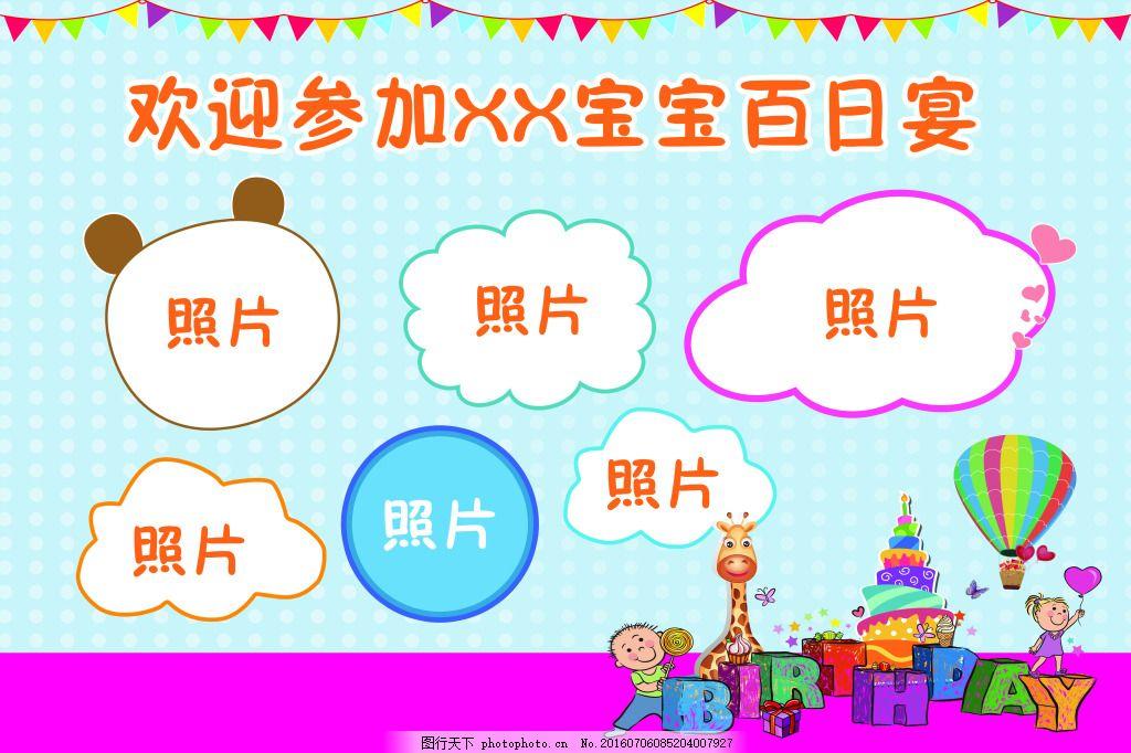 宝宝宴背景海报 百日宴 宝宝宴 宝宝生日 生日快乐 周岁